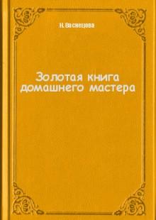 Обложка книги  - Золотая книга домашнего мастера