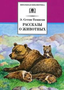 Обложка книги  - Рассказы о животных