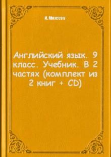 Обложка книги  - Английский язык. 9 класс. Учебник. В 2 частях (комплект из 2 книг + CD)