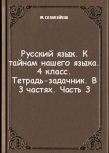 Обложка книги  - Русский язык. К тайнам нашего языка. 4 класс. Тетрадь-задачник. В 3 частях. Часть 3