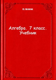 Обложка книги  - Алгебра. 7 класс. Учебник