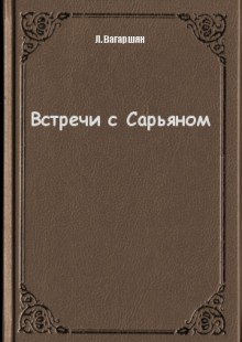 Обложка книги  - Встречи с Сарьяном