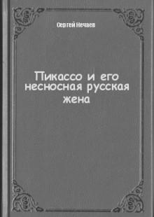 Обложка книги  - Пикассо и его несносная русская жена
