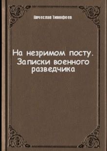 Обложка книги  - На незримом посту. Записки военного разведчика