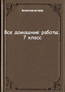 Обложка книги  - Все домашние работы. 7 класс