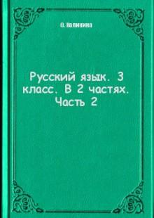 Обложка книги  - Русский язык. 3 класс. В 2 частях. Часть 2