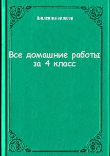Обложка книги  - Все домашние работы за 4 класс