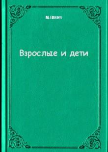 Обложка книги  - Взрослые и дети