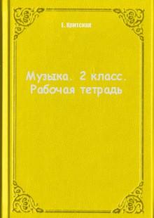 Обложка книги  - Музыка. 2 класс. Рабочая тетрадь