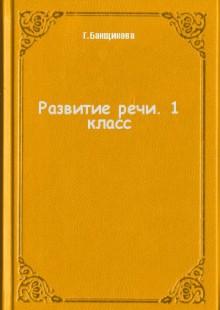 Обложка книги  - Развитие речи. 1 класс