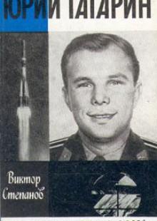 Обложка книги  - Юрий Гагарин