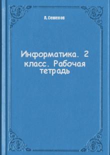 Обложка книги  - Информатика. 2 класс. Рабочая тетрадь
