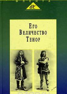 Обложка книги  - Его Величество Тенор