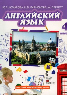 Обложка книги  - Английский язык. 4 класс. Учебник(+ CD)