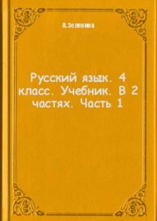 Обложка книги  - Русский язык. 4 класс. Учебник. В 2 частях. Часть 1