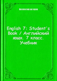 Обложка книги  - English 7: Student's Book / Английский язык. 7 класс. Учебник