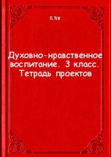 Обложка книги  - Духовно-нравственное воспитание. 3 класс. Тетрадь проектов