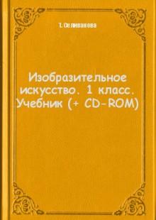 Обложка книги  - Изобразительное искусство. 1 класс. Учебник (+ CD-ROM)