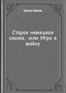 Обложка книги  - Старая немецкая сказка, или Игра в войну