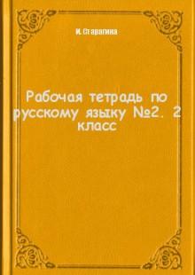 Обложка книги  - Рабочая тетрадь по русскому языку №2. 2 класс