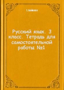 Обложка книги  - Русский язык. 3 класс. Тетрадь для самостоятельной работы №1