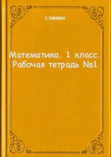 Обложка книги  - Математика. 1 класс. Рабочая тетрадь №1