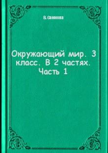 Обложка книги  - Окружающий мир. 3 класс. В 2 частях. Часть 1