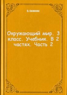 Обложка книги  - Окружающий мир. 3 класс. Учебник. В 2 частях. Часть 2
