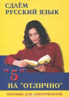 Обложка книги  - Сдаем русский язык на «отлично». Пособие для абитуриентов