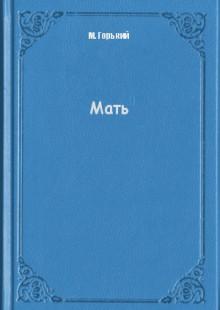 Обложка книги  - Мать