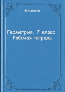 Обложка книги  - Геометрия. 7 класс. Рабочая тетрадь