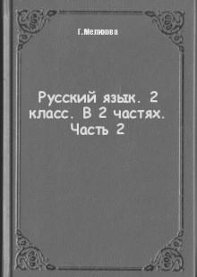 Обложка книги  - Русский язык. 2 класс. В 2 частях. Часть 2