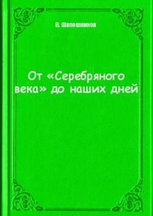 Обложка книги  - От «Серебряного века» до наших дней