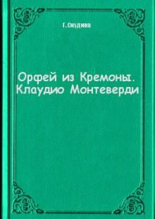 Обложка книги  - Орфей из Кремоны. Клаудио Монтеверди