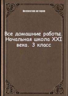 Обложка книги  - Все домашние работы. Начальная школа XXI века. 3 класс