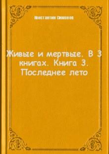 Обложка книги  - Живые и мертвые. В 3 книгах. Книга 3. Последнее лето