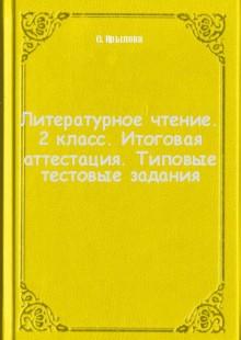 Обложка книги  - Литературное чтение. 2 класс. Итоговая аттестация. Типовые тестовые задания