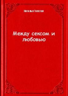 Обложка книги  - Между сексом и любовью