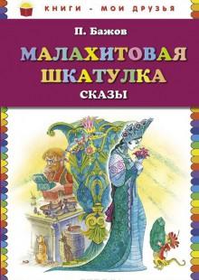 Обложка книги  - Малахитовая шкатулка. Сказы