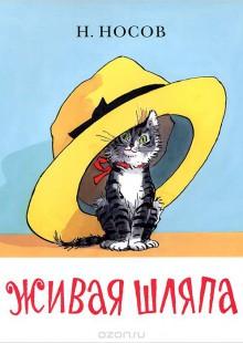 Обложка книги  - Живая шляпа