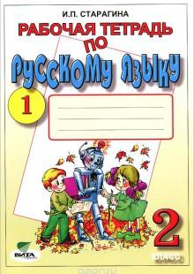 Обложка книги  - Русский язык. 2 класс. Рабочая тетрадь №1