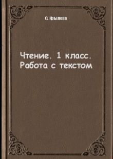 Обложка книги  - Чтение. 1 класс. Работа с текстом