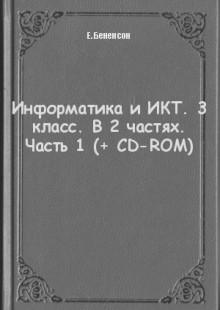 Обложка книги  - Информатика и ИКТ. 3 класс. В 2 частях. Часть 1 (+ CD-ROM)