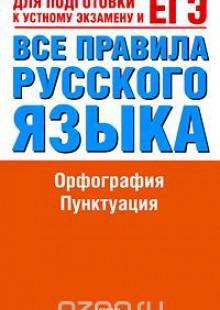 Обложка книги  - Все правила русского языка