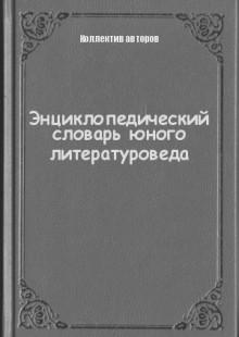 Обложка книги  - Энциклопедический словарь юного литературоведа