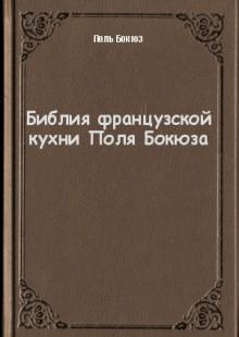 Обложка книги  - Библия французской кухни Поля Бокюза