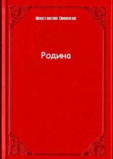 Обложка книги  - Родина