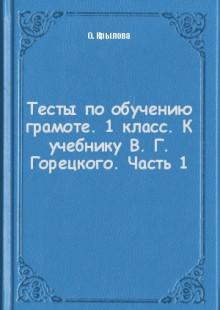 Обложка книги  - Тесты по обучению грамоте. 1 класс. К учебнику В. Г. Горецкого. Часть 1