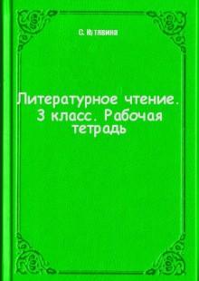 Обложка книги  - Литературное чтение. 3 класс. Рабочая тетрадь