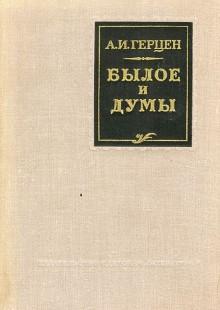 Обложка книги  - Былое и думы